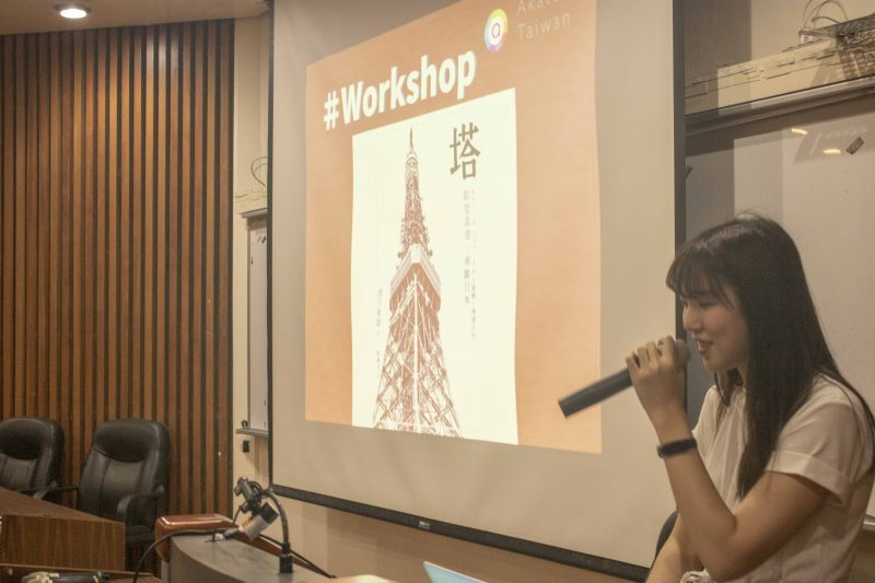 Akatsuki Taiwan CPO Workshop