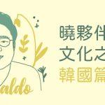 曉夥伴文化之旅|韓國篇 在地化專員Ronaldo