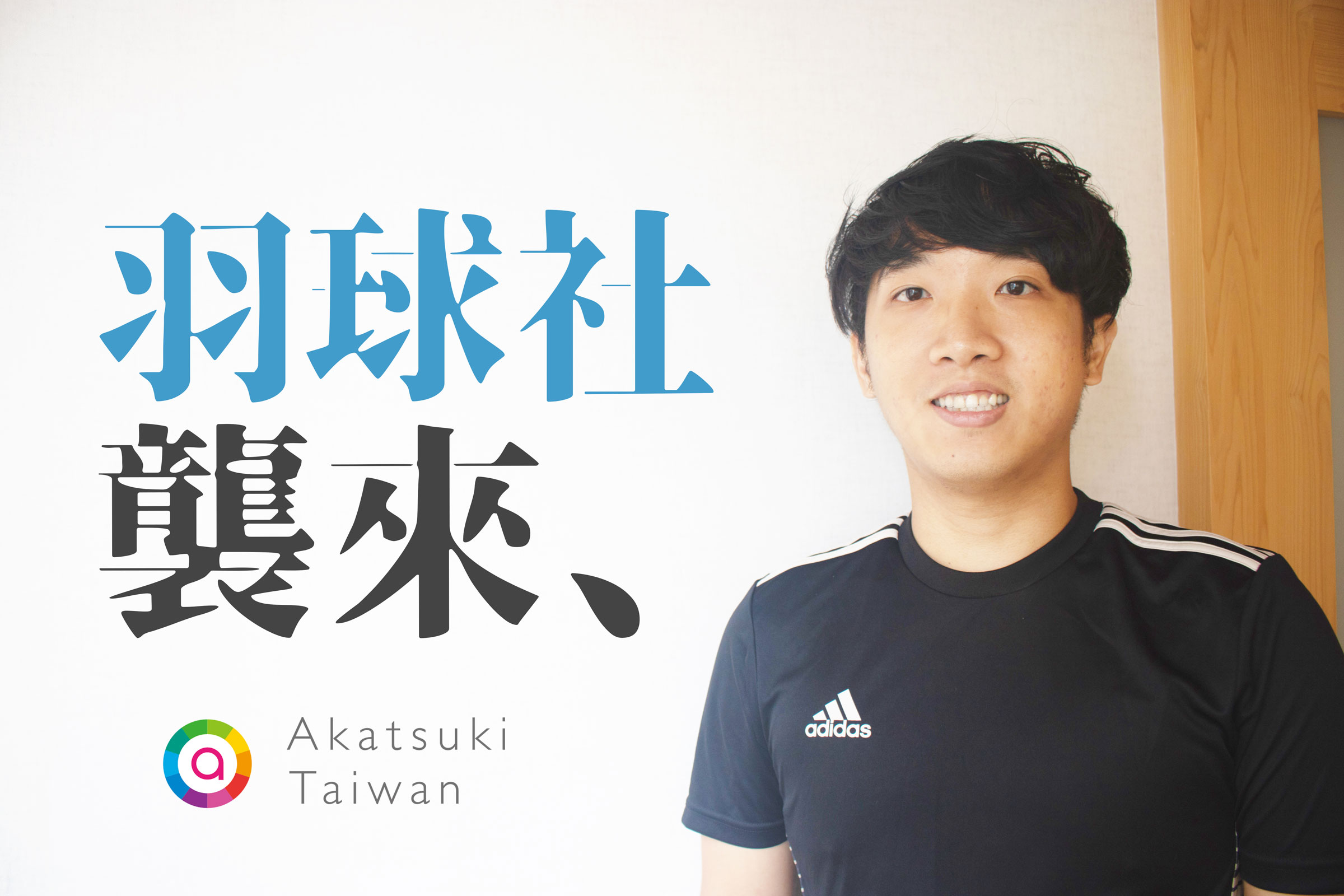 club_badminton