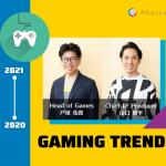 新年有感 — Akatsuki 遊戲製作人對於產業的回顧及展望